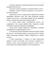 Бухгалтерский учет расчетов с подотчетными лицами Курсовая Курсовая Бухгалтерский учет расчетов с подотчетными лицами 4