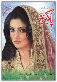 Pakeeza Digest November 2013 pdf. Free download read online Pakistani monthly. Urdu digest/magazine Pakeezah Digest November 2013 pdf. - Pakeeza-Digest-November-2013