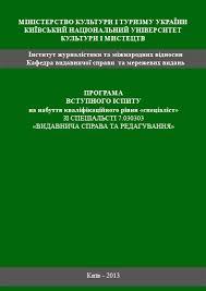 Кафедра видавничої справи та мережевих видань Дипломна робота 7 030303 ВИДАВНИЧА СПРАВА ТА РЕДАГУВАННЯ
