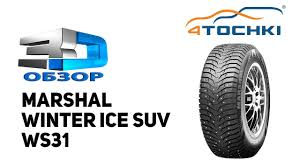 3D-обзор <b>шины Marshal WinterCraft</b> SUV <b>Ice</b> WS31 на 4 точки ...