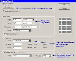 Автоматизация adobe photoshop уроки и статьи Фотошоп для   Контрольный лист существует возможность в автоматическом режиме создать документ в котором в уменьшенном виде будут представлены изображения