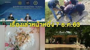 เรื่องเล่าหน้าหนึ่ง 7 ธ.ค.63 ยันไทยยังไม่ระบาดระลอก 2 - กะเพราวิญญาณหมู 70  บาท - คลั่งยากระชากทองแม่ - YouTube