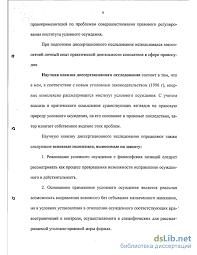 осуждение и его правовые последствия Условное осуждение и его правовые последствия