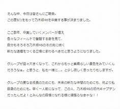 桜井玲香さん乃木坂卒業の理由ブログでつづるラストまでよろしく
