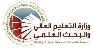 نتيجة بحث الصور عن وزارة التعليم
