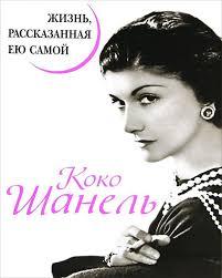 """Книга """"<b>Коко Шанель</b>. <b>Жизнь</b>, рассказанная ею самой"""" — купить в ..."""