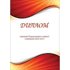 Диплом А тип Печать дипломов в Онлайн типографии eprint Диплом А4 тип 13