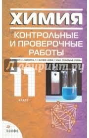 Книга Химия класс контрольные и проверочные работы  Габриелян Березкин Ушакова Химия 11 класс контрольные и проверочные работы обложка