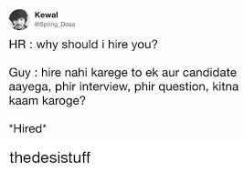 why should we hire you interview question kewal hr why should i hire you guy hire nahi karege to ek aur