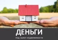 Оценка недвижимости услуги в Находке Займ под залог недвижимости