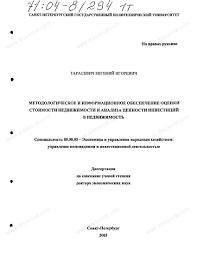 Диссертация на тему Методологическое и информационное обеспечение  Диссертация и автореферат на тему Методологическое и информационное обеспечение оценки стоимости недвижимости и анализа ценности