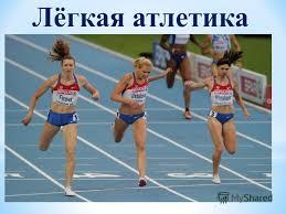 Презентация на тему Лёгкая атлетика Содержание Введение  1 Лёгкая атлетика