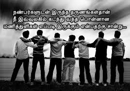 Gnana Guru Tamil Kavithaigal TamilLinesCafe Magnificent Some Friendship Quotes In Tamil