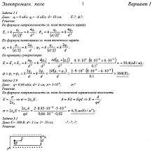 Электромагнитное поле Вариант Все для МГСУ Учебный портал  Электромагнитное поле Вариант 1