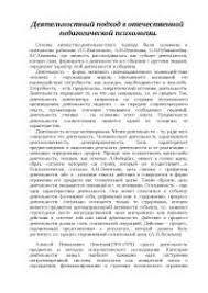 Контрольная работа по истории психологии контрольная по психологии  Контрольная работа по педагогической психологии контрольная по психологии скачать бесплатно Основа личность деятельность подход Эльконин Гальперин
