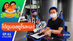 """ข่าวราดแกง """"กำภู-รัชนีย์"""" ep61 ได้ดูบอลยูโรละนะ (11 มิถุนายน 2564) -  สำนักข่าวไทย อสมท"""