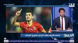محمد شريف يطلب الرحيل للدوري التركي.. وحجازي يطلب 2 مليون يورو للعودة -  YouTube