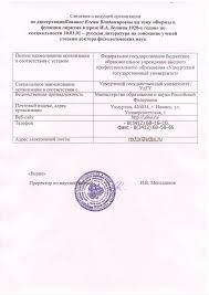 Диссертация Капинос Елены Владимировны Формы и функции лиризма в  Сведения о ведущей организации