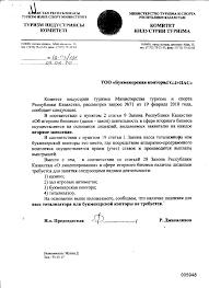 Лицензии для букмекера