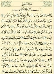 شرح وتفسير سورة الفجر surah Al-Fajr - معاني الأسماء ومعاني الكلمات وتفسير  القرآن الكريم