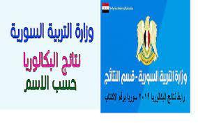 "UPDATE"" صدرت رسمياً تطبيق نتائج الامتحانات apk وزارة التربية السورية  (البكالوريا) لنشر نتائج التاسع 2021 للتعليم الأساسي"