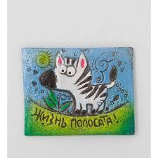 <b>Магнит Art East</b>, Жизнь Полосата, 7,5*6 См, Товары Для Дома ...
