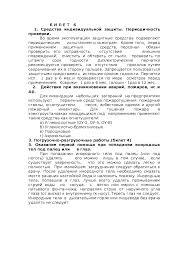 Средства индивидуальной защиты Периодичность проверки docsity  Скачать документ