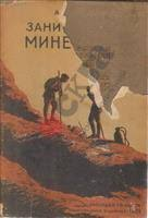 """Антикварная <b>книга</b> """"<b>Занимательная минералогия</b>"""" Ферсман А Е ..."""