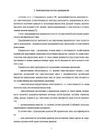 Стандарты мсфо курсовая cкачать achinskavto Стандарты мсфо курсовая