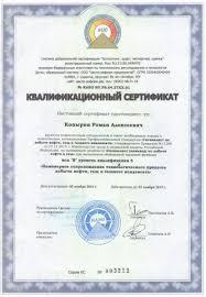 Дистанционное обучение специалистов по нефтегазовому делу  Осталось бесплатных сертификатов 4 из 35