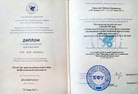 Диплом об окончании начальной школы купить самара Москва Диплом об окончании начальной школы купить самара