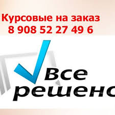 Пенза Курсовые рефераты контрольные на заказ ВКонтакте