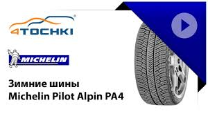 Зимняя шина <b>Michelin Pilot Alpin</b> PA4 - 4 точки. Шины и диски ...