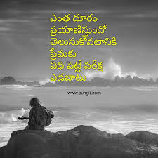 Beautiful Telugu Quotations Daily Motivational Quotes