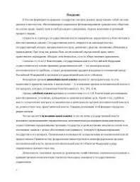 Государственный контроль и надзор за органами внутренних дел в РФ  Исполнительная власть в РФ курсовая по административному праву скачать бесплатно понятие принципы функции структура подведомственность контроля