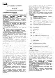 ЦИФРОВОЙ <b>МУЛЬТИМЕТР</b> MS-8221C