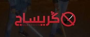 """Résultat de recherche d'images pour """"agression sexuelle maroc"""""""