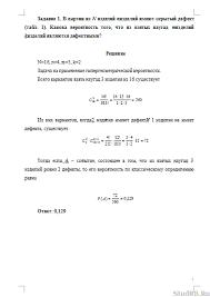 Контрольная работа по Теории вероятности Вариант Контрольные  Контрольная работа по Теории вероятности Вариант 8 16 01 16