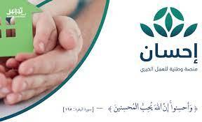 منصة إحسان» توضح مدى إمكانية التبرع من خارج المملكة   صحيفة تواصل  الالكترونية