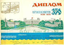 Короткие волны СССР коллекционный сайт диплом