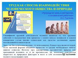 Презентация на тему РЕФЕРАТ по Обществознанию ПРИРОДА И ОБЩЕСТВО  5 ТРУД