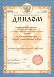 Онлайн интерактивные видео курсы Диплом Награждается программный продукт english platinum