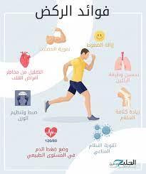 صور رياضة المشي
