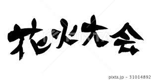 筆文字 花火大会 イベントのイラスト素材 31014892 Pixta