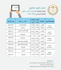 إعلان جدول امتحانات الصف الأول الثانوي الفصل الدراسي الأول 2021 بنظام  التابلت من وزارة التربية والتعليم - إقرأ نيوز