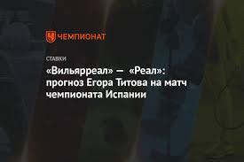 Вильярреал» — «Реал»: прогноз Егора Титова на матч чемпионата Испании -  Чемпионат