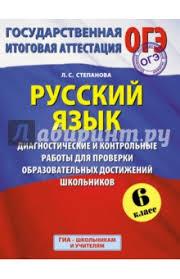 Книга ГИА Русский язык класс Диагностические и контрольные  Русский язык 6 класс Диагностические и контрольные работы