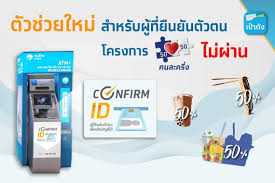 ตัวช่วยใหม่ ยืนยันตัวตนโครงการคนละครึ่งที่ตู้ ATM สีเทาของกรุงไทย
