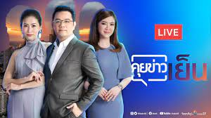 LIVE!! รายการ #คุยข่าวเย็นช่อง8 วันที่ 22 พฤษภาคม 2563 เวลา 16.15 น. -  YouTube