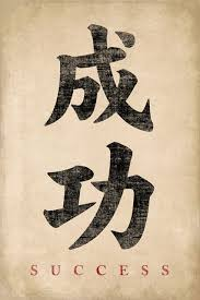 Success Posters Japanese Calligraphy Success Poster Print Asian Prints And